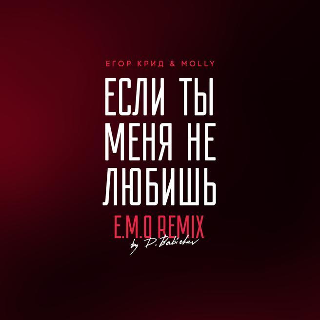 Егор Крид & MOLLY — Если ты меня не любишь (E.M.O. remix by D. Babichev)