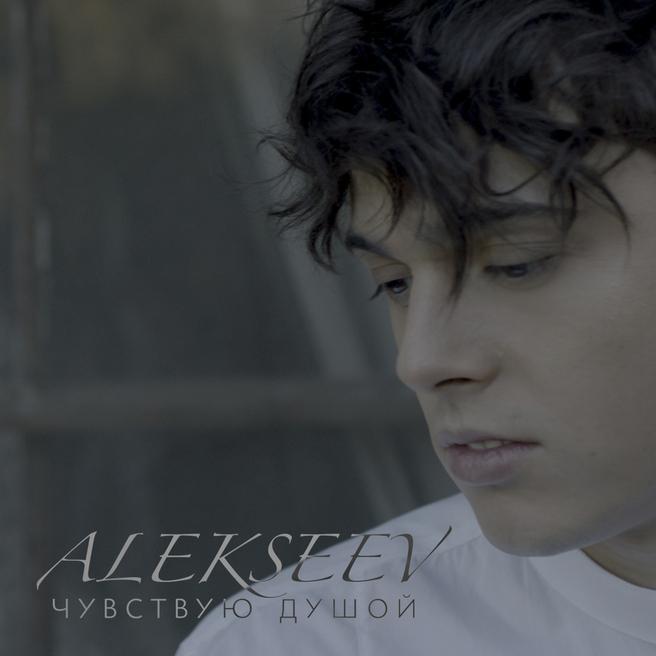 Alekseev — Чувствую душой