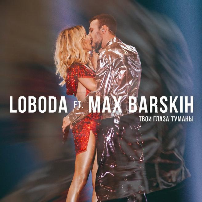 Loboda feat. Макс Барских - ТвоиГлазаТуманы