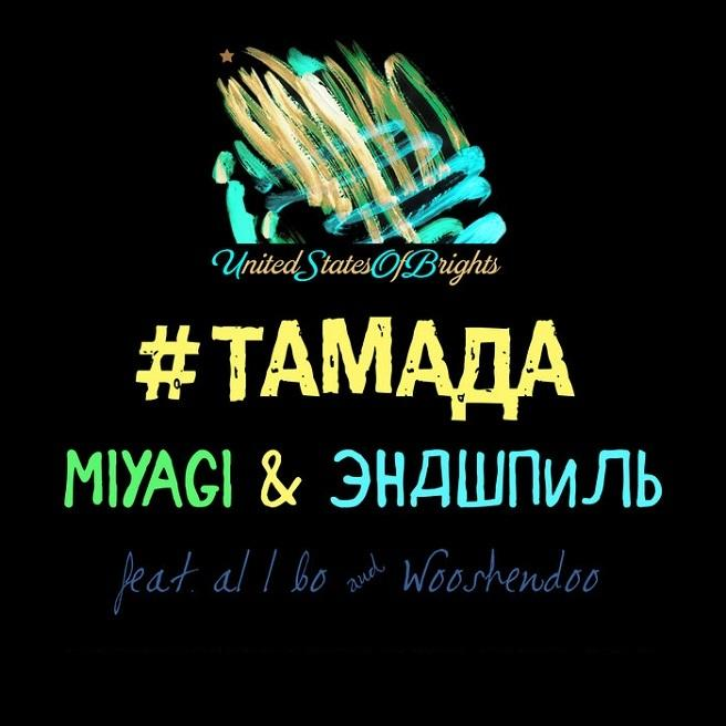 MYIAGI & Эндшпиль & al I bo — ТАМАДА
