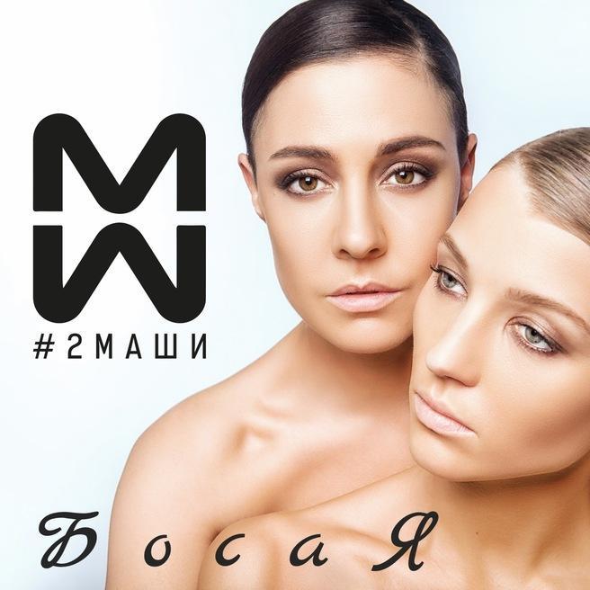 #2Маши — Босая