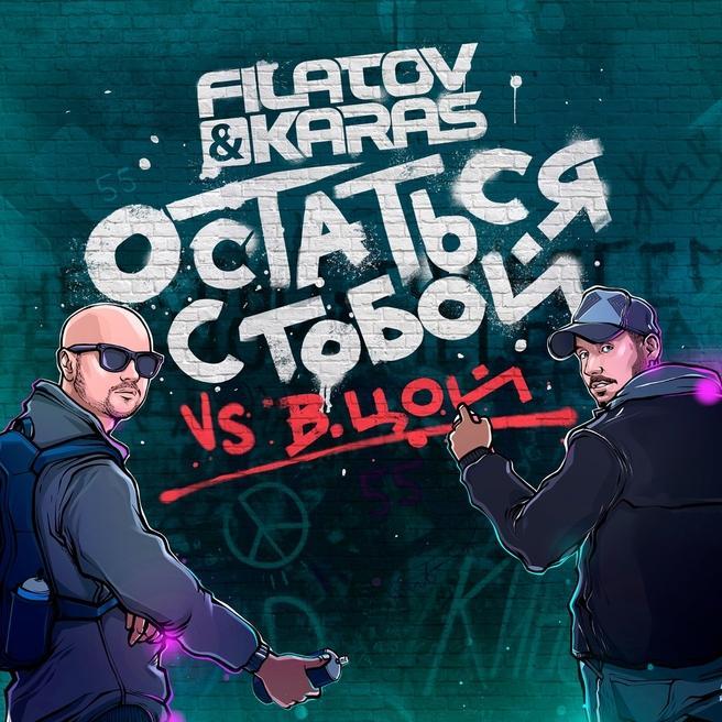 Filatov & Karas & Виктор Цой — Остаться с тобой