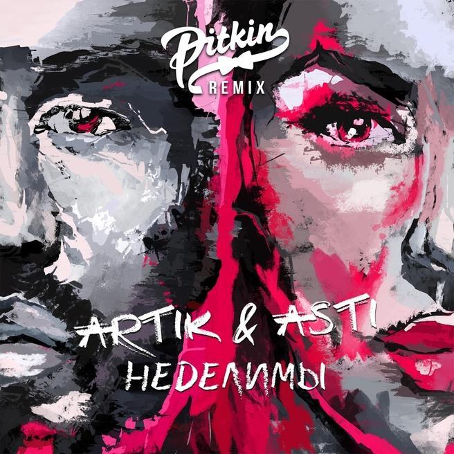 Artik & Asti - Неделимы (DJ PitkiN Remix)