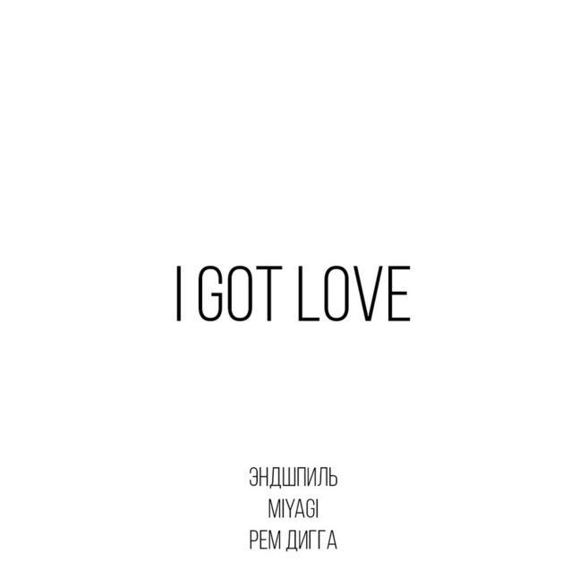 MiyaGi & Эндшпиль (feat Рем Дигга) -  I Got Love (четкий flow)