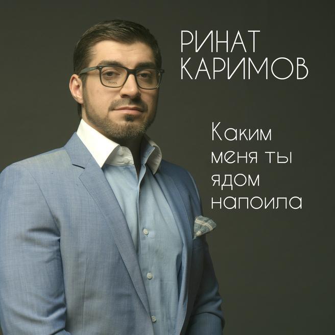 Ринат Каримов — Каким меня ты ядом напоила