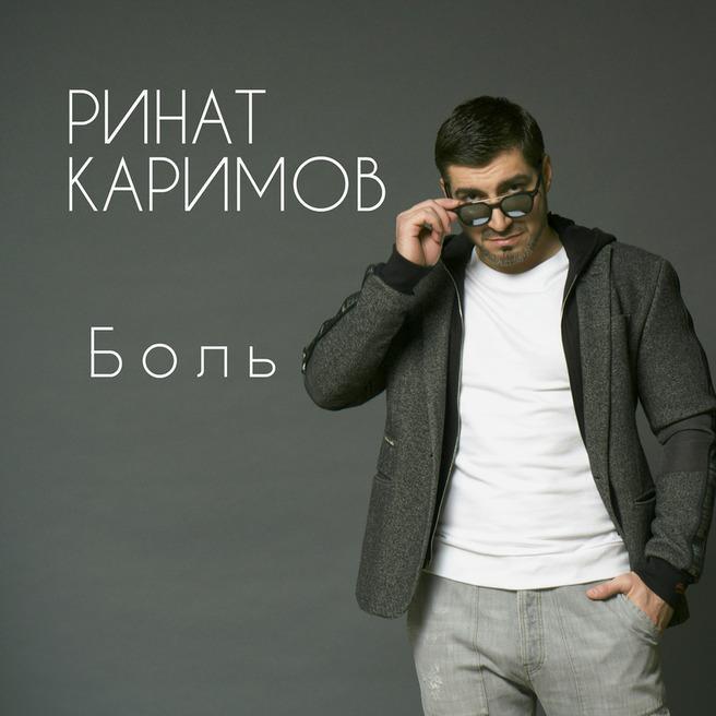 Ринат Каримов — Боль