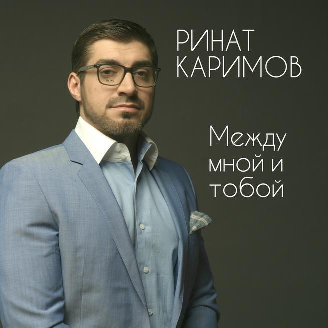 Ринат Каримов — Между мной и тобой