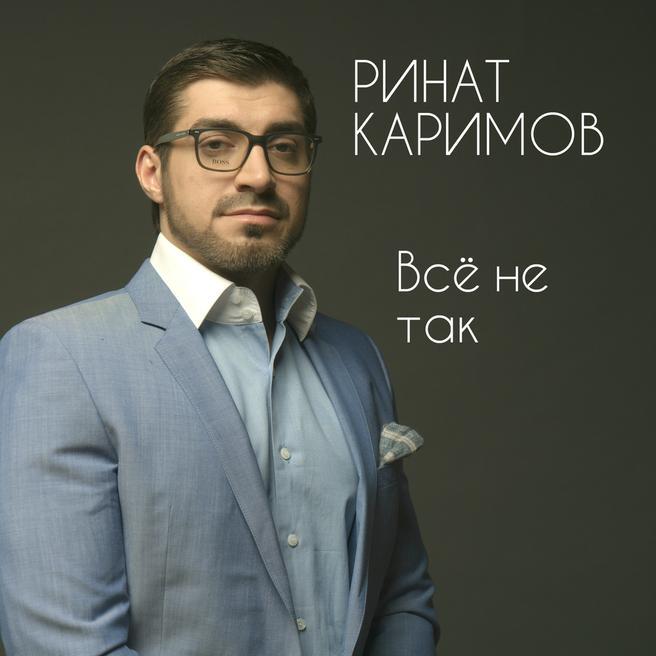 Ринат Каримов — Все не так