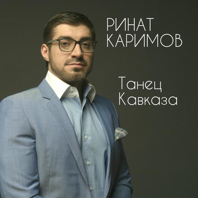 Ринат Каримов — Танец кавказа