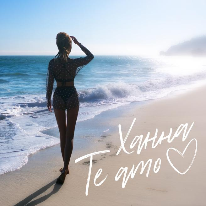 Ханна — Te Amo