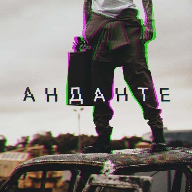 Скруджи — Анданте