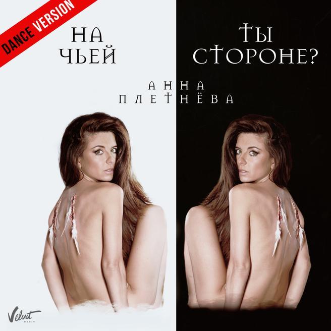 Анна Плетнёва - На чьей ты стороне? (Dance Version)
