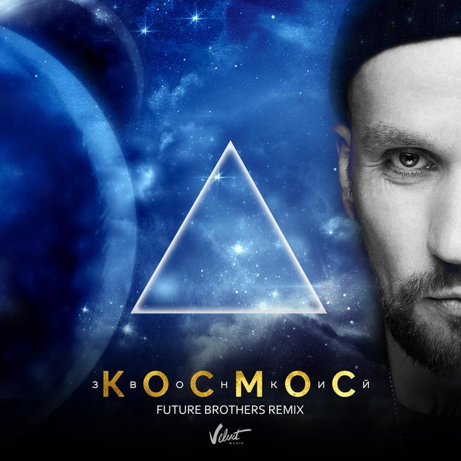 Звонкий - Космос (Future Brothers Remix)