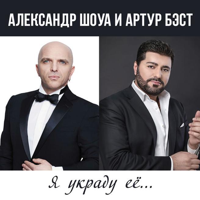 Артур Бэст и Александр Шоуа - Я украду её