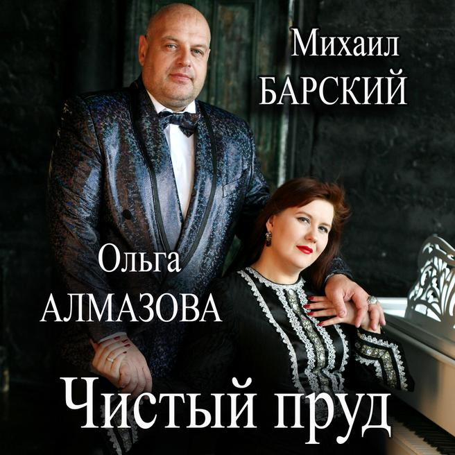 Михаил Барский - За матерей