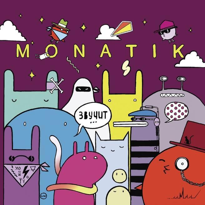 MONATIK — УВЛИУВТ (Упали в любовь и ударились в танцы)