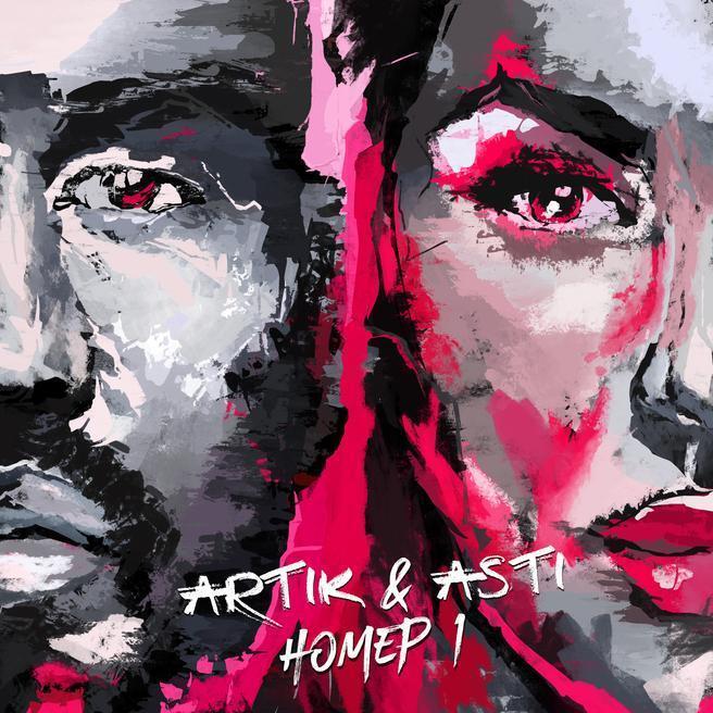 Artik & Asti — Неделимы