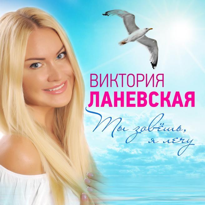Виктория Ланевская - Ты зовешь, я лечу