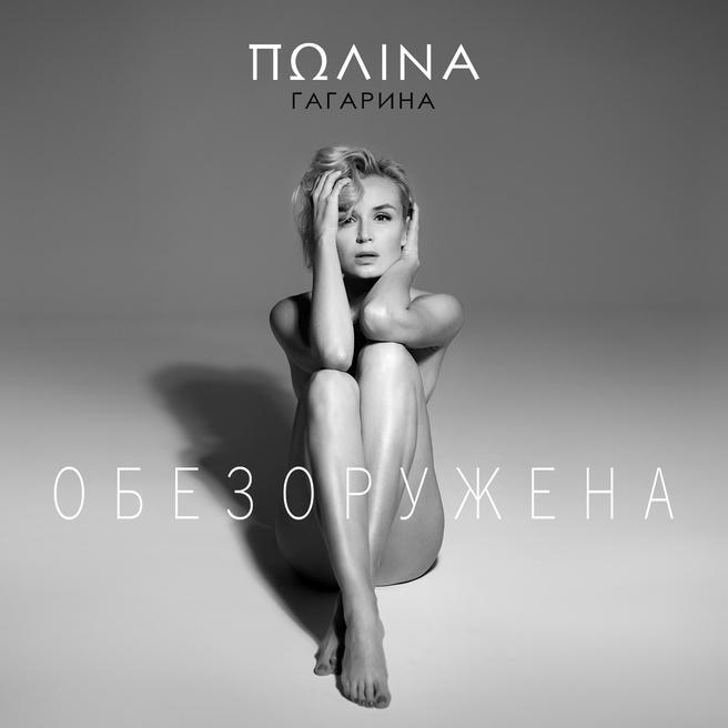 Полина Гагарина — Обезоружена
