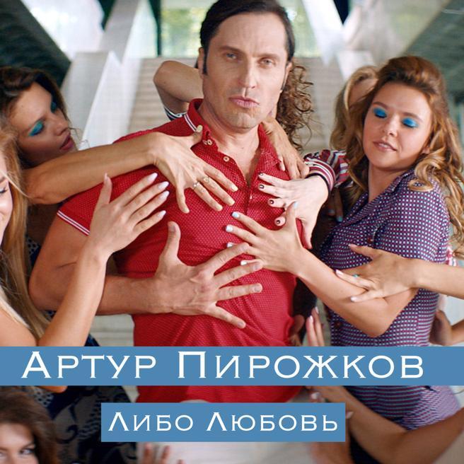 Артур Пирожков — Либо любовь