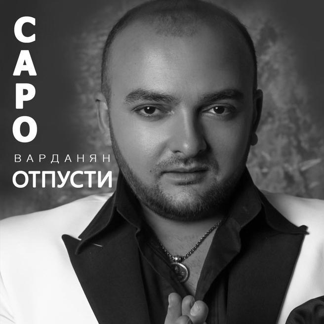 Саро Варданян - Отпусти