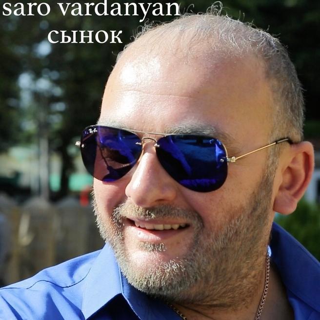 Саро Варданян - Сынок