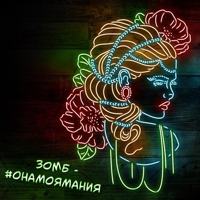 Зомб — Она моя мания