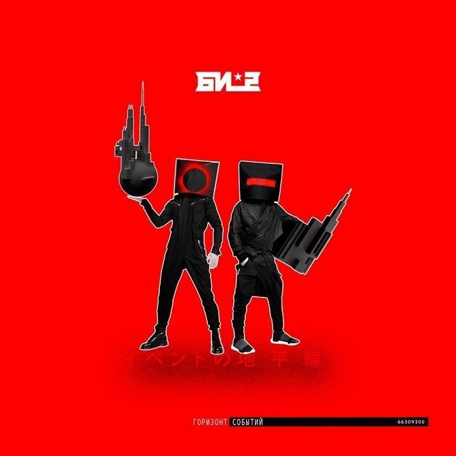 Би-2 feat. Oxxxymiron — Пора возвращаться домой