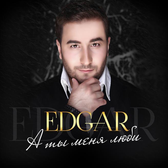 EDGAR и Ирина Круг — А ты меня люби