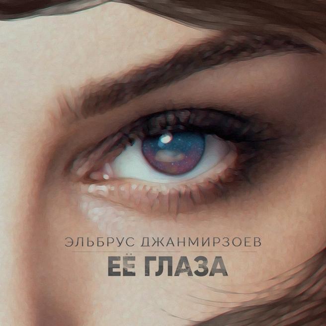 Эльбрус Джанмирзоев - Её глаза