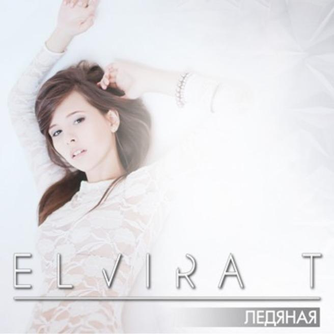 Elvira T — Ледяная
