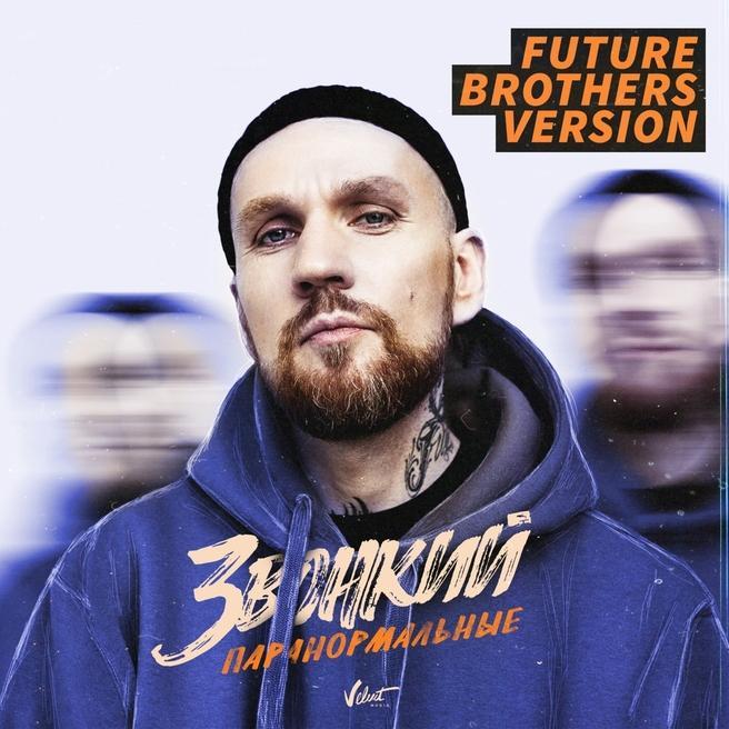 Звонкий - Паранормальные (Future Brothers Remix)