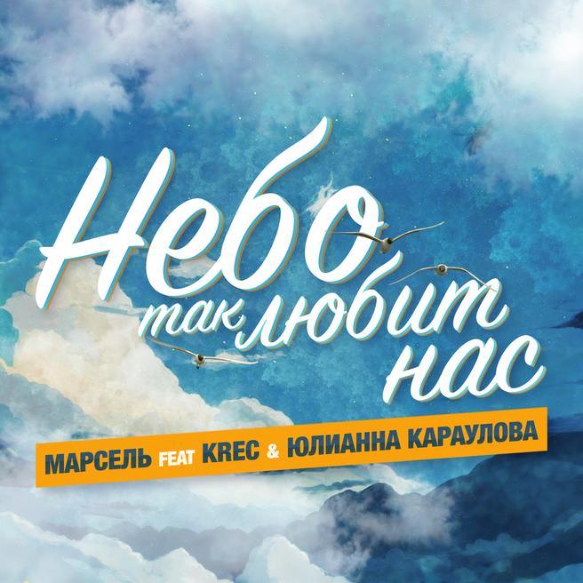 Марсель feat. Krec & Юлианна Караулова — Небо так любит нас