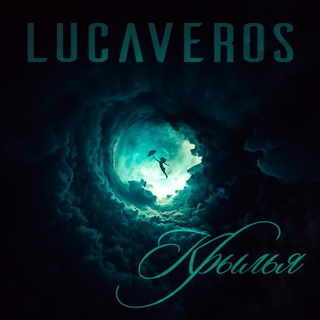 LUCAVEROS - Крылья