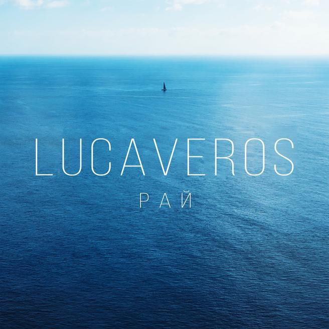 LUCAVEROS - Рай
