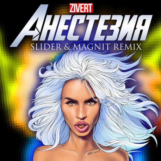 Zivert - Анестезия (Slider & Magnit Remix)