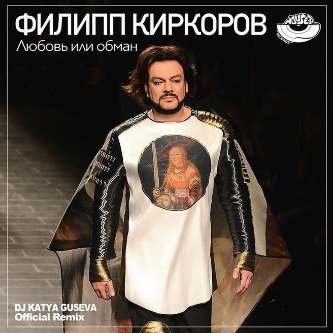 Филипп Киркоров - Любовь или обман (DJ Katya Guseva Radio Edit)