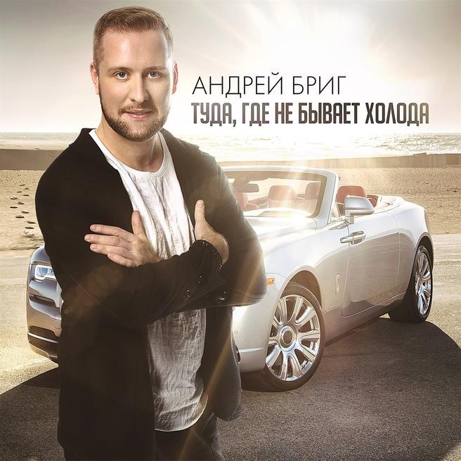 Андрей Бриг — Туда, где не бывает холода