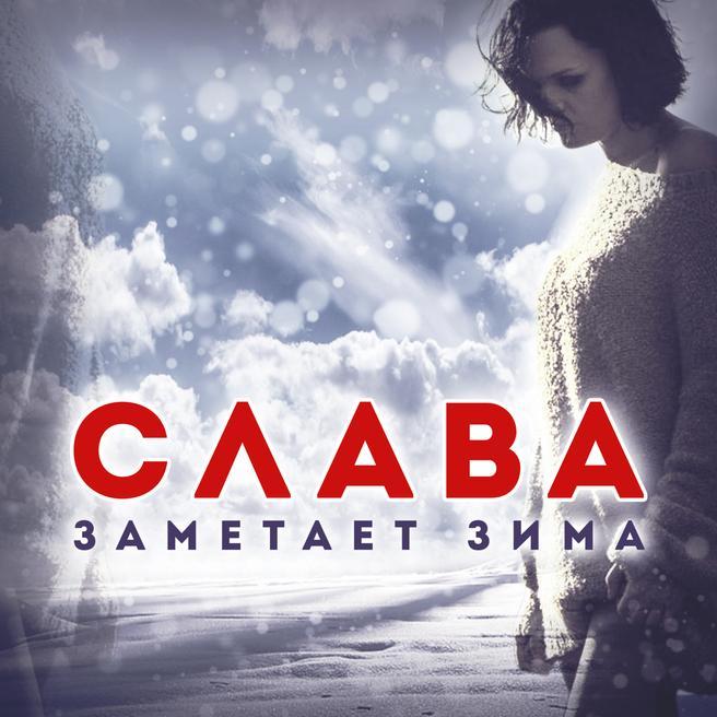 Слава - Заметает зима