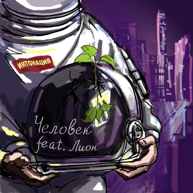 Интонация - Человек feat. ЛИОН