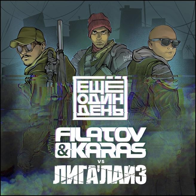 Filatov & Karas vs. Лигалайз — Ещё один день