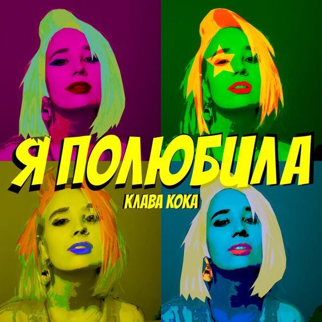 Клава Кока - Я полюбила (Acapella version)