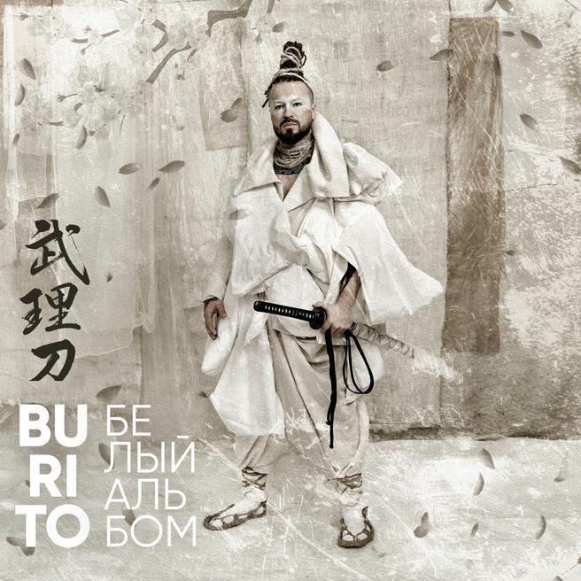 Burito — Штрихи