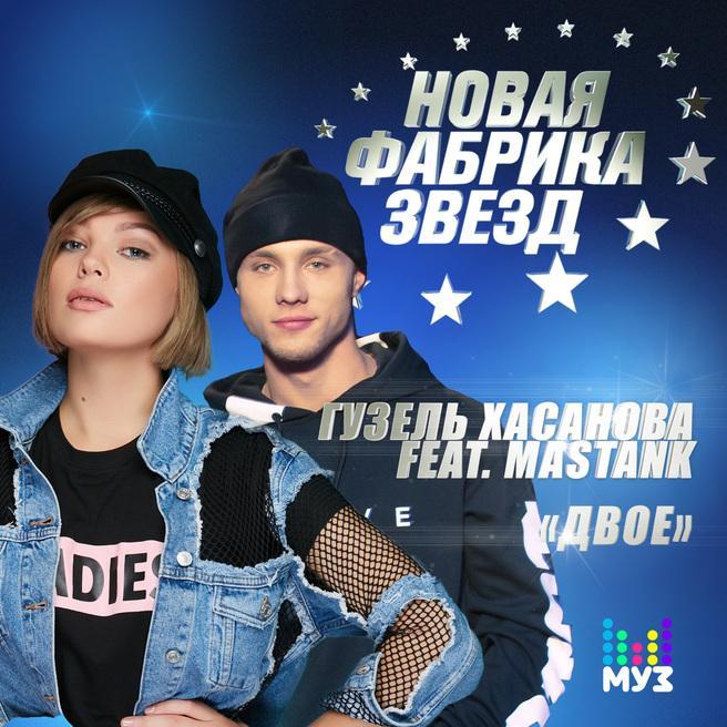 Гузель Хасанова — Двое (feat. MASTANK)