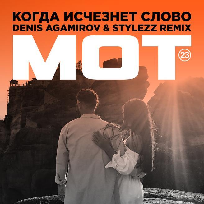 Мот - Когда исчезнет Слово (Denis Agamirov & Stylezz Remix)
