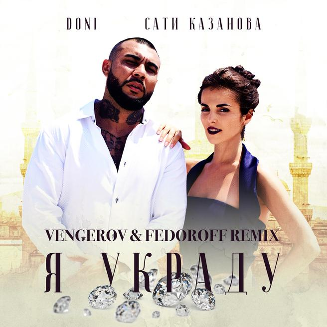 Doni feat. Сати Казанова — Я украду (Vengerov & Fedoroff Remix)