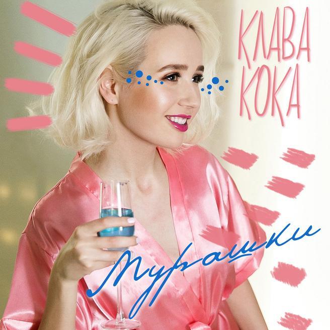 Клава Кока - Мурашки