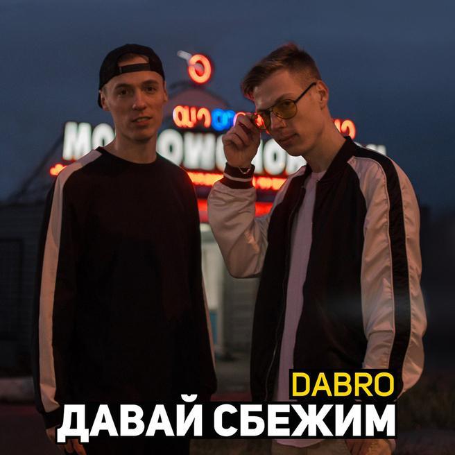 Dabro - Давай сбежим