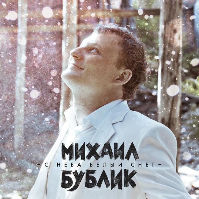 Михаил Бублик - С неба белый снег
