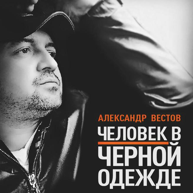 Александр Вестов - Человек в черной одежде